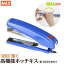 壁美人推奨 ホッチキス MAX HD-10 DK 針1000本付 ネコポス非対応 高機能 ホチキス