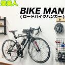 壁美人 BIKE MAN バイクマン ロードバイクハンガー【ネコポス非対応】【WAKABAYASHI-壁美人 日本製】【壁面収納、空間利用】