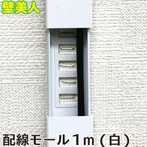 壁美人 配線モール 1m (白) CC1MW 若林製作所 ネコポス非対応 ホワイト 壁をキズつけない 配線カバー パソコン LANコード 配線コード テレビ配線カバー ケーブルカバー