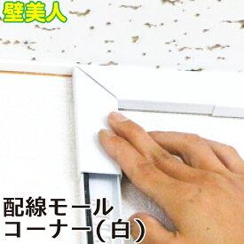 壁美人 配線モールコーナー (白) CCCSW 若林製作所 ホワイト 壁をキズつけない 取り外し自由自在 配線カバー パソコン LANコード 配線コード テレビ配線カバー ケーブルカバー
