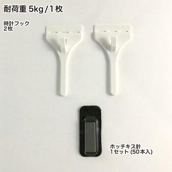 壁美人時計フック白2個入り耐荷重5kgCH-2若林製作所日本製壁面フック