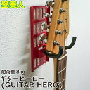 壁美人 ギターヒーロー(GUITAR HERO) 石膏ボード専用金具壁美人シリーズ (壁掛けフック ギター 壁掛け ギター収納 ギターレイアウト 吊…