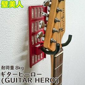 壁美人 ギターヒーロー(GUITAR HERO) 石膏ボード専用金具壁美人シリーズ (壁掛けフック ギター 壁掛け ギター収納 ギターレイアウト 吊り下げ ギターハンガー ギターフック ギタースタンド)
