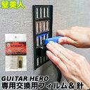 壁美人 GUITAR HERO専用交換用フィルム(4枚)&針1セット(100本 WAKABAYASHI 壁美人 日本製 ギターヒーロー