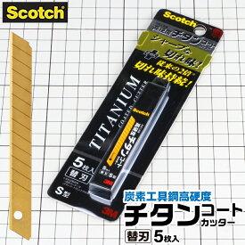 チタンコートカッター 替刃 S型 5枚入 スコッチ 炭素工具鋼 高硬度