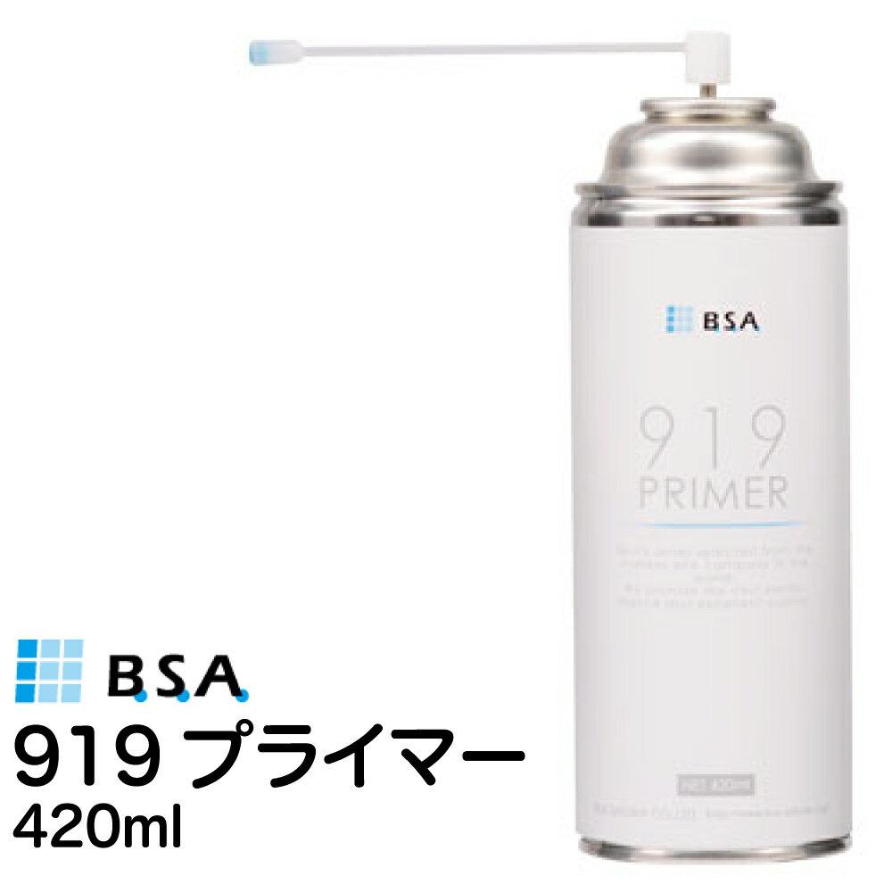 919プライマー 瞬間接着剤 硬化促進剤 硬化スプレー 【ネコポス非対応】【BSAサクライ】 クイックプライマー 420ml ビーエスエーサクライ