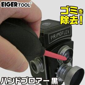 アイガーハンドブロアー 55×150mm 黒 TR-05 アイガーツール ネコポス非対応 掃除 ホコリ ほこり 除去