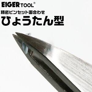 アイガー精密ピンセット EP-4 アイガーツール 取寄品 ピンセット