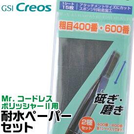Mr.コードレスポリッシャーII用 耐水ペーパーセット 粗目 GT-08C GSIクレオス 取寄品 ヤスリ やすり 切削 削る ペーパー 紙