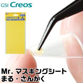 Mr.マスキングシート まる・さんかく【品番:GT71】【GSIクレオス】[ネコポス選択可]