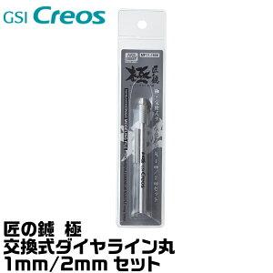 匠の鑢 極 交換式ダイヤライン丸1mm/2mmセット MF11 GSIクレオス ヤスリ ダイヤモンド