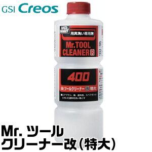 Mr.ツールクリーナー改 特大 400ml T116 GSIクレオス 取寄品 ネコポス非対応