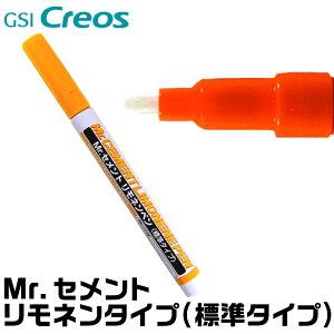 Mr.セメント リモネンタイプ (標準タイプ) GSIクレオス 接着 くっつける