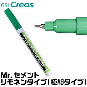 Mr.セメント リモネンタイプ (極細タイプ) PL02 GSIクレオス 接着 くっつける