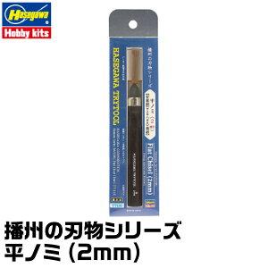 播州の刃物シリーズ 平ノミ(2mm) TT110 ハセガワトライツール [ネコポス選択可] 安来鋼 ヤスキハガネ 黄紙