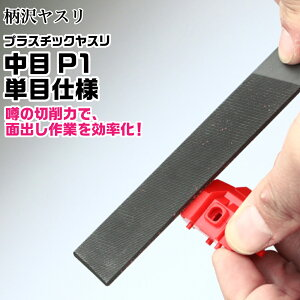 プラスチックヤスリ 中目 P1 単目仕様 柄沢ヤスリ 金属ヤスリ 金属やすり 切削 削る