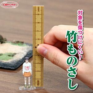 たけものさし 10cm 共栄プラスチック ミニ 小型 定規 測る 測定 直線 書く ライン バンブー 竹ものさし 竹物差し