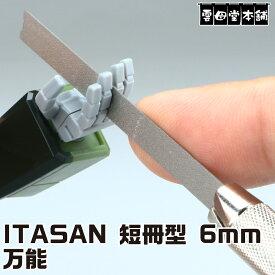 ITASAN 薄板サンダー 短冊型 6mm 万能 ITASAN-P-O 雲母堂本舗 [ネコポス選択可] [あす楽対応] ヤスリ ステンレス イタサン きらら堂