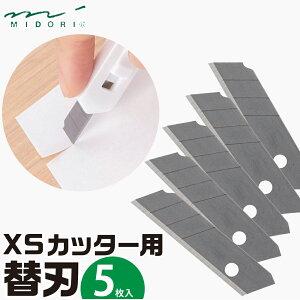 XS カッター替刃 <ミニ> ミドリ 切る スペア 交換