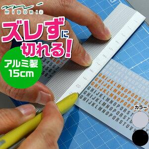 アルミ定規 ノンスリップ 15cm 各種 ミドリ 定規 測る 測定 直線 書く ライン カッター カッティング定規 金属製
