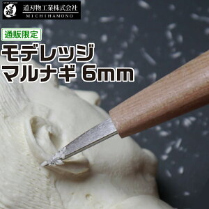 モデレッジマルナギ 6mm ゴッドハンドセレクト 道刃物工業