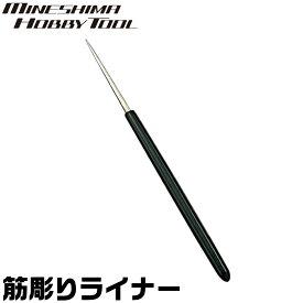 筋彫りライナー J-9B 【ミネシマ】【ネコポス選択可】