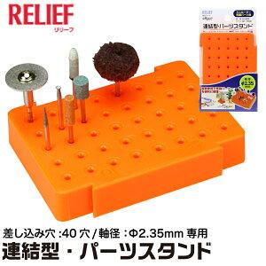 RELIEF 連結型・パーツスタンド 40穴 Φ2.35mm イチネンMTM 収納 保管 ビット