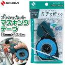 マスキングテープ プッシュカット 15mm×17.5m 和紙 青 ニチバン 接着 NICHIBAN ブルー 塗装 塗り分け