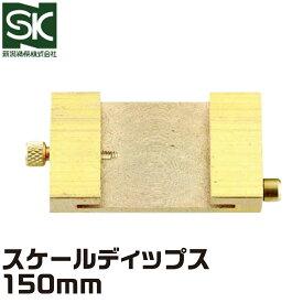 スケールディップス 150mm スケール用 新潟精機 アメイジングカッター スケール対応 ストッパー