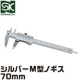 シルバーM型ノギス7cm VC-07 新潟精機 ISO 9001認証取得 測定器 ソフトケース付き