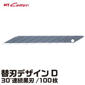 替刃デザインD 30° 連続黒刃/100枚 エヌティー 交換 刃 カッター 切る NTカッター