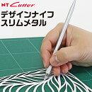 デザインナイフスリムメタルDS-800Pエヌティー株式会社[ネコポス選択可][あす楽対応]カッターNTスリムデザインナイフNTカッター