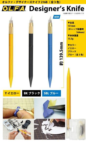 デザイナーズナイフ替刃5枚付[イエロー、ブラック、ブルーから選択]216Bオルファ(株)[ネコポス選択可][あす楽対応]OLFA模型プラモデルデザインワークカッターナイフ工具切断作業デザインナイフアートナイフ