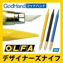 【ネコポス選択可】OLFA デザイナーズナイフ全3カラー・替刃5枚付模型・プラモデル・デザインワークにカッター・ナイ…
