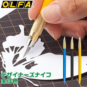 【メール便対応】OLFAデザイナーズナイフ全2カラー・替刃5枚付模型・プラモデル・デザインワークにカッター・ナイフ・工具・切断・作業デザインナイフ・アートナイフ・オルファ【お取り寄せ品】[2]