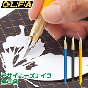 デザイナーズナイフ 替刃5枚付 各種 オルファ OLFA 模型 プラモデル デザインワーク カッター ナイフ 工具 切断 作業デザインナイフ アートナイフ