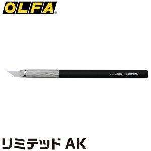 オルファ リミテッドAK LTD09 OLFA ナイフ ペンタイプ