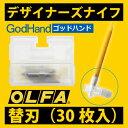 【ネコポス選択可】OLFA【替刃】デザイナーズナイフ用30枚入り(針付)デザインナイフ対応本体保護キャップと組み合わ…