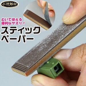 スティックペーパー MUKI2 各種 小次郎 ヤスリ やすり 金属 切削