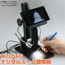 【送料無料】デジタルズーム顕微鏡 MZD565【取寄品】シーフォース[ネコポス非対応] デジタル顕微鏡