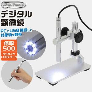 ペンタイプ デジタル顕微鏡 500倍 LED付き スコープ USB シーフォース 取寄品 ネコポス非対応