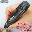 リトルーターミニ コードレス リューター シーフォース ネコポス非対応 電動 工具 USB コレット 径 Φ2.35mm φ3.0mm 充電式