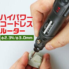 リトルーターミニ コードレス リューター ネコポス非対応 電動 工具 USB コレット 径 Φ2.35mm φ3.0mm 充電式 S&F
