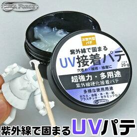 UV接着パテ UVPT ハード 20g シーフォース ネコポス非対応 UV硬化 ペースト