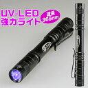 紫外線硬化 LEDライト UV硬化 365nm S&F