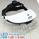 LED ヘッドルーペ WHL80【シーフォース(株)】【ネコポス非対応】拡大鏡 眼鏡