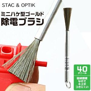 ミニハケ型ゴールド除電ブラシ 86mm STAC99 Stac & Optik ブラシ ホコリ ほこり 掃除 除去 刷毛