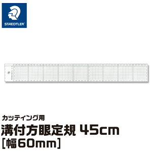 カッティング用溝付方眼定規 45cm ステッドラー ネコポス非対応 定規 マス 製図 測る 測定 直線 切る 書く ライン 直定規