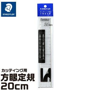 カッティング用方眼定規 20cm ステッドラー 定規 マス 製図 測る 測定 直線 切る 書く ライン