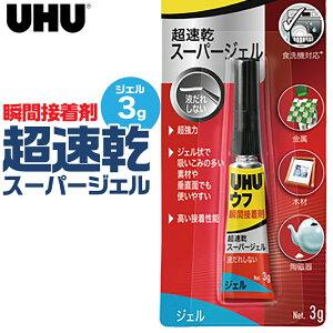 瞬間接着剤 超速乾スーパージェル 3g 9U 35020 ウフ UHU 接着 木材 陶磁器 金属